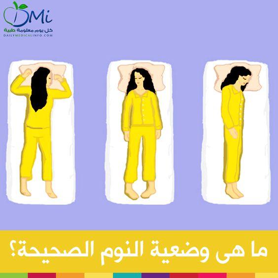 هل تعرف ما هى وضعية النوم الصحيحة Best Sleep Positions Sleep Good Sleep