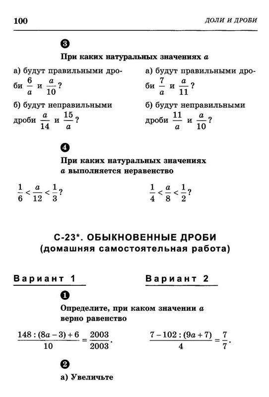 Ответы к решебнику самостоятельные и контрольные работы математика ершова 5 класс