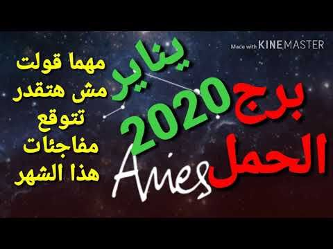 برج الحمل فى يناير 2020 مفاجئات وتغيير جذرى الله أكبر جمع ثروتك Youtube Neon Signs
