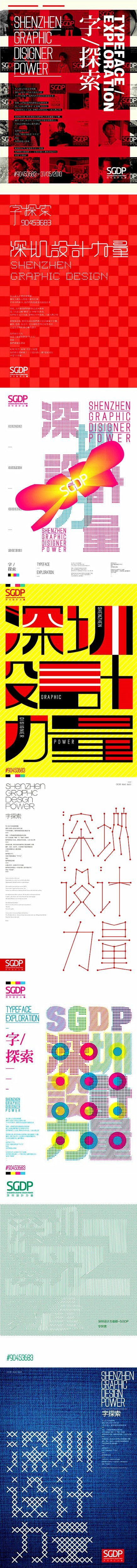 "深圳设计力量 ""字探索"" : Shenzhen Graphic Designer Power ""Typeface / Exploration"""