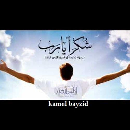 Listen To أنشودة شكر ا ياربي الوسمي وإبراهيم العبيدلي In أناشيد الوسمي By Kamel Bayzid Np On Soundcloud Movie Posters Movies Poster