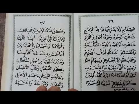 Doa Pembungkam Musuh Dari Jarak Jauh Imam Ahmad Bin Ajil Al Yamani Youtube Jarak Jauh Doa