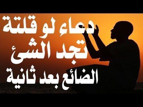 دعاء لو قلتة تجد الشئ الضائع منك بعد ثانية واحدة سبحان الله Youtube Islamic Messages Quran Quotes Duaa Islam