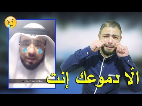 وسيم يوسف يبكي ويترجى أهل الإمارات قصته من الألف إلى الياء Youtube Movie Posters Incoming Call Screenshot Movies