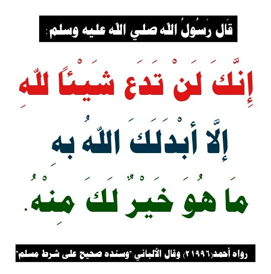 Pin By Helmy Ahmed On هذا دينى Islamic Phrases Islamic Quotes Islamic Quotes Quran