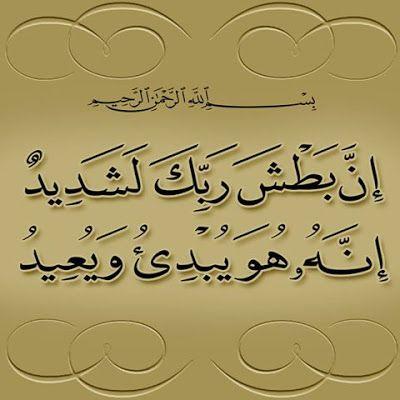 صور قران 2021 خلفيات ادعية وايات سور قرأنية مكتوبة Quran Arabic Calligraphy Photo