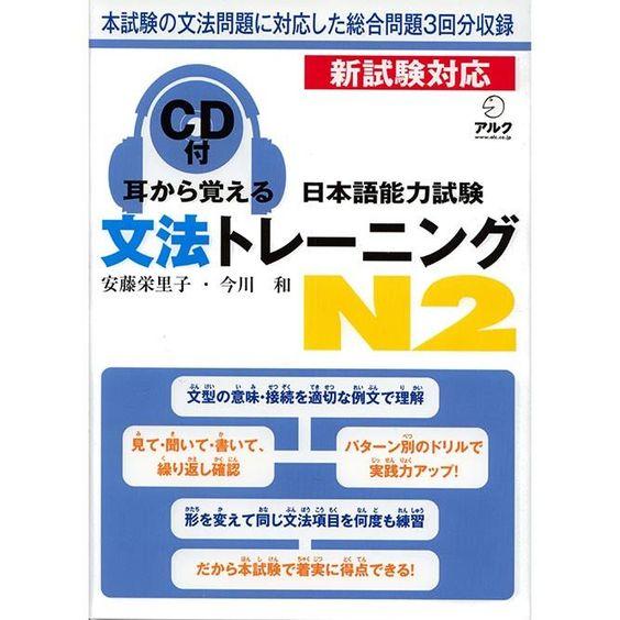 "Mimi kara Oboeru: Mastering ""Grammar"" through Auditory Learning - New JLPT N2 (w/CD)"