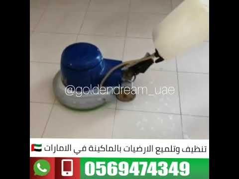 تنظيف الارضيات بالماكينة في الامارات Hard Hat