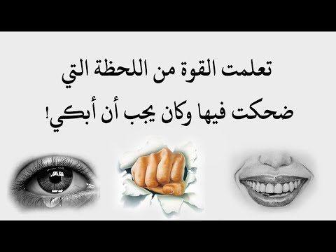 علمتني الحياة خلاصة دروس الفلاسفة والعلماء عن الحياة فى كلمات Youtube Islamic Love Quotes Funny Arabic Quotes Cool Words