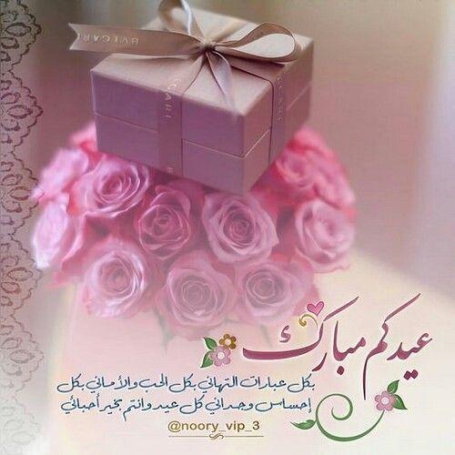 رمزيات تهنئة بعيد الفطر المبارك 2019 صور مكتوب عليها عيد فطر مبارك للفيس بوك فوتوجرافر Eid Cards Diy Eid Cards Eid Crafts