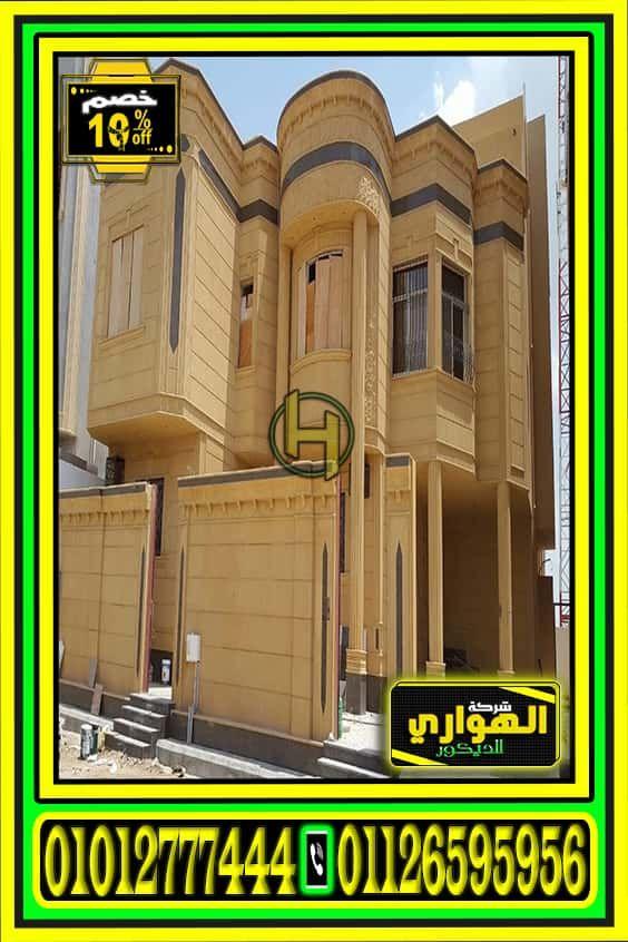 واجهات منازل 2021 واجهات منازل مصرية سعر متر الحجر الهاشمي 2021 In 2021 House Styles Mansions