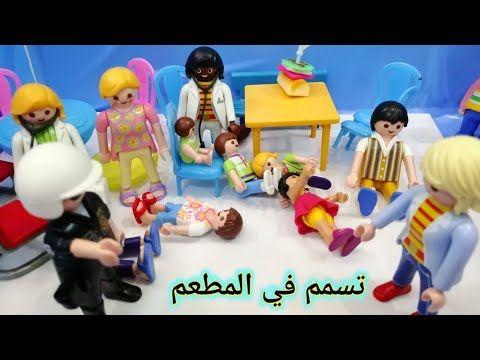 تسمم في المطعم والشرطة جات قصص اطفال افلام كرتون اطفال افلام بلاي Playmobil Youtube Family Guy Character Fictional Characters