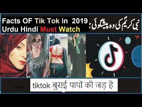 Unknown Facts Of Tik Tok In Urdu Hindi Tik Tok Ka Fitna Youtube Islamic Videos Hindi Urdu