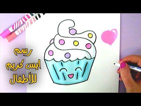رسومات بالرصاص رسم ايس كريم سهل للاطفال رسم سهل تعلم الرسم تعليم الرسم للأطفال رسم كيوت Youtube Cute Food Drawings Food Drawing Cute Food