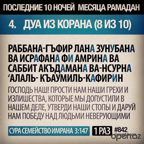 Ayaty Iz Korana Chitat Na Russkom Yazyke 10 Tys Izobrazhenij Najdeno V Yandeks Kartinkah Koran Musulmanskie Citaty Ayaty