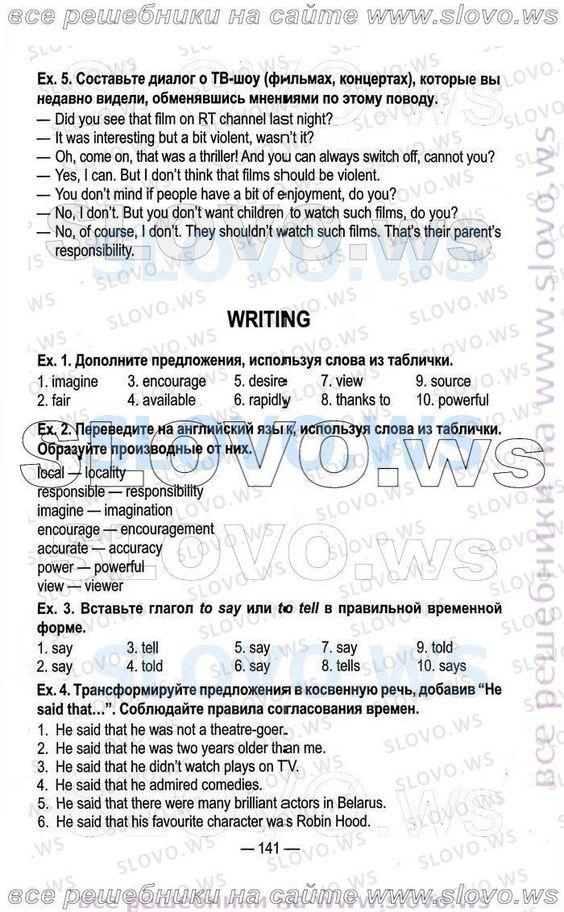 Www.slovo.ws решебник русский язык 4 класс часть 1 бунеев