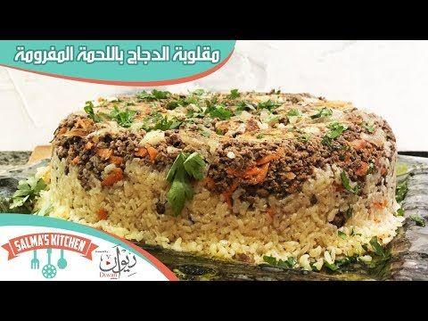 مقلوبة الدجاج باللحمة المفرومة مطبخ سلمي Youtube Food Rice Grains