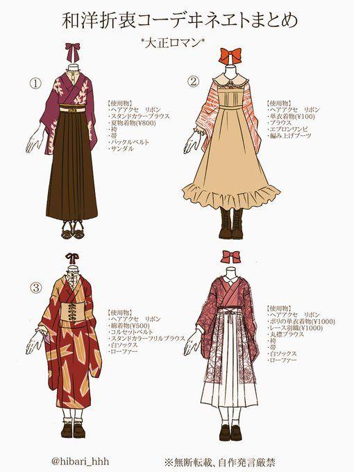フリル×着物」「洋服×羽織」和洋折衷コーデまとめイラストが麗し