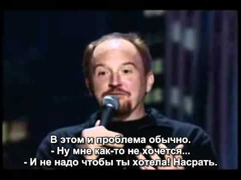 Louis CK - One Night Stand deleted scenes part 1 (rus sub)