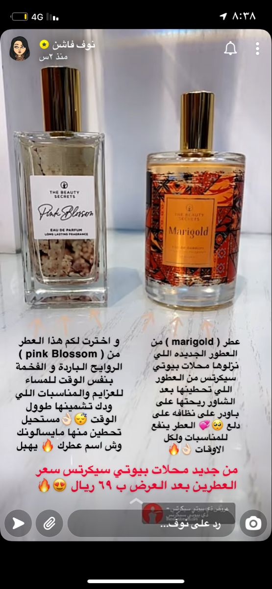Pin By Atheer On مكياج Perfume Fragrance Perfume Bottles
