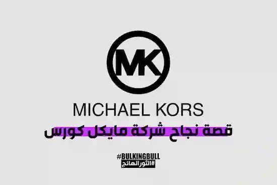 قصة نجاح شركة مايكل كورس Michael Kors Volkswagen Logo Allianz Logo Michael Kors