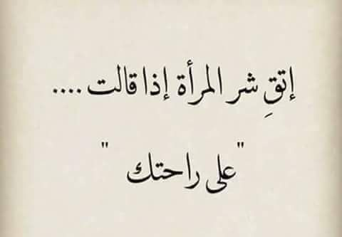 Image By Love Quotes Photos Pretty Quotes Funny Arabic Quotes