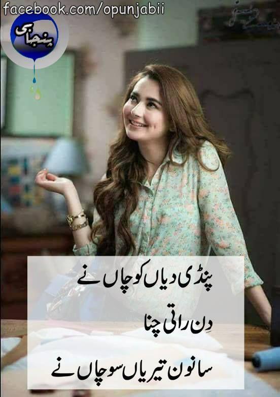 Punjabi Tappe Written In Urdu : punjabi, tappe, written, Punjai, Tappay, Punjabi, Mahiye, Tappe, Lyrics, Written, Lyrics,, Poetry,, Quotes