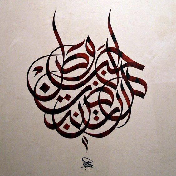 Arabic Calligraphy Pinterest