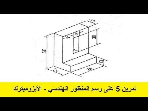 5 تمرين 5 على رسم المنظور الهندسي الأيزوميترك Youtube Youtube Quotes