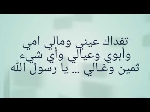 جمعة مباركة تفداك عيني و مالي امي و أبويا و عيالي يا رسول الله Youtube In 2021 Arabic Calligraphy Calligraphy