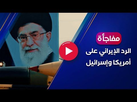 مفاجأة مضحكة هل سترد إيران على ضربات أمريكا وإسرائيل المتكررة Youtube In 2021 Movie Posters Movies