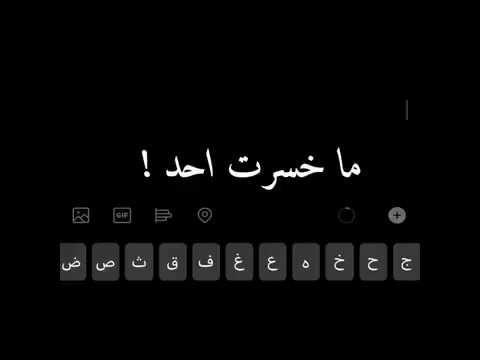 ما خسرت احد مقاطع انستقرام بدون حقوق مقاطع انستا حزينه مقاطع انستا بدو Happy Birthday To Me Quotes Happy Birthday Me Arabic Love Quotes