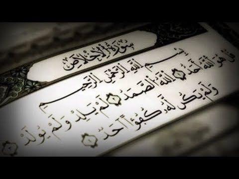 سر عظيم في سورة الإخلاص إذا عرفته ح لت جميع مشاكلك في الحياة Youtube Arabic Calligraphy Calligraphy Art