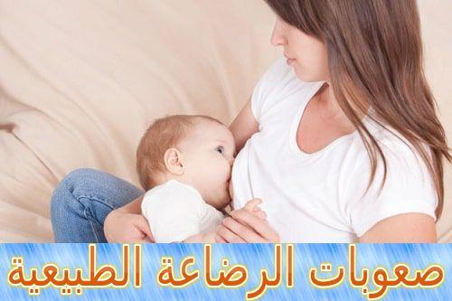 صعوبات الرضاعة الطبيعية ما هي Baby Face Breastfeeding Face