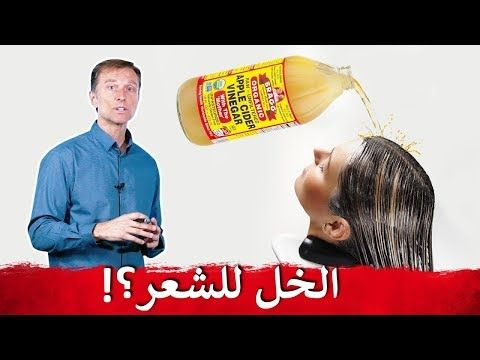 فوائد خل التفاح للشعر وفروة الرأس وكيفية استخدامه دكتور بيرج Youtube Apple Cider Vinegar For Hair Apple Cider Vinegar For Hair