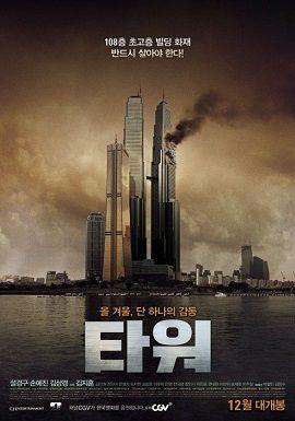 Xem Phim Tháp Lửa - The Tower
