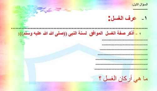 ورقة عمل درس الغسل تربية إسلامية للصف السابع فصل أول Science Fair Education World Information