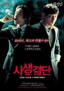 최 호 Ch'oe, Ho: Bloody tie 사생 결단 = Sasaeng kyŏltan http://search.lib.cam.ac.uk/?itemid=|depfacozdb|443063