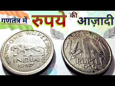 Rs 1 Rupee Coin 1947 Rs 1 Rupee Coin 1950 Youtube Coins For Sale Coins Old Coins