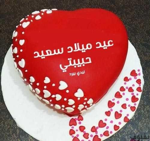 صور عيد ميلاد حبيبي أجمل صور لتهنئة عيد ميلاد حبيبك 2020 Cake For Husband Birthday Cake For Wife Birthday Cake With Photo