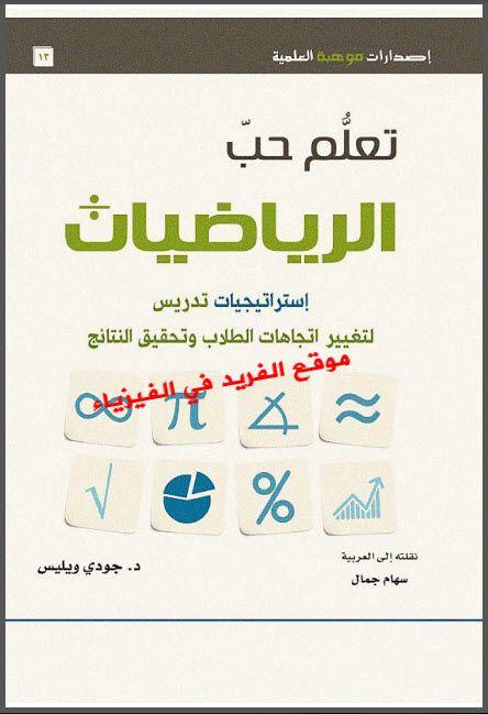 تحميل كتاب تعلم حب الرياضيات Pdf Pdf Books Reading Math Books Philosophy Books