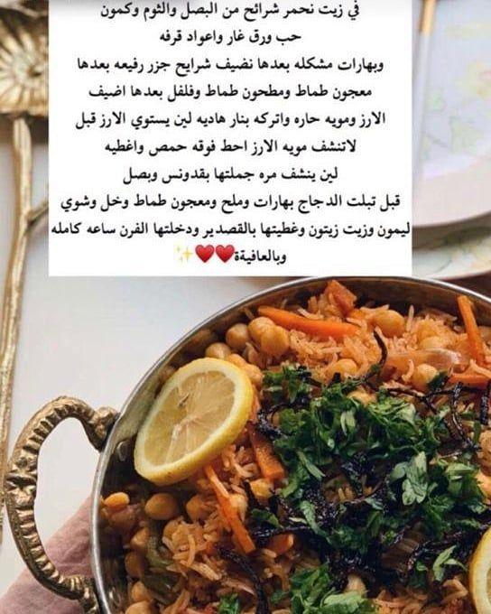 طريقة الرز البخاري Nbsp Nbsp Food Nbsp Nbsp اندومي كشنة طبخات سهله طبخ جمعات اكل لذيذ انستقرام مطبخ دا Cooking Dinner Food