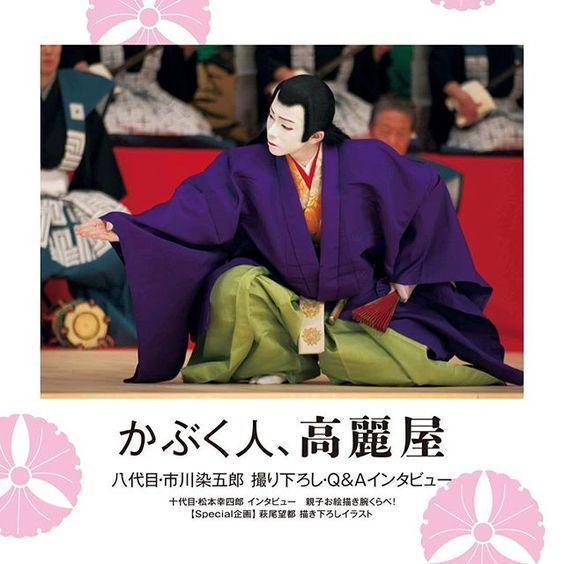 高麗屋を背負う八代目市川染五郎のかっこいい画像