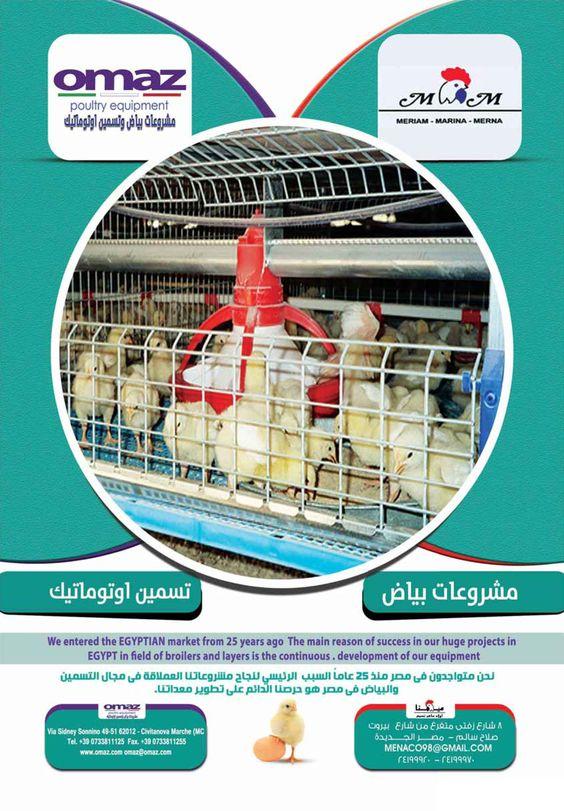 شركة اوماز Merna Poultry Equipment Oly