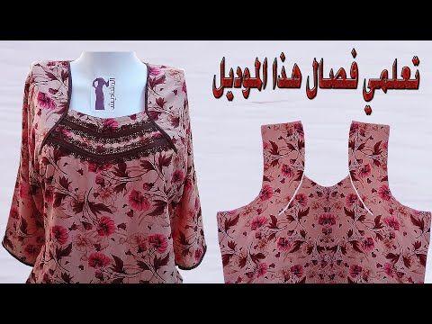 فصال دشداشة بموديل روعة تفصيل جلابية نسائية Blouse Design Youtube Neck Designs For Suits Draping Fashion Dress Sewing Patterns