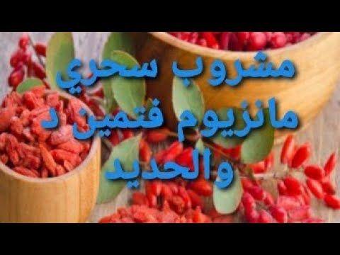 مشروب سحري طبيعي يمنع فلتات البول ويرطب داخل الرحم مانزيوم وفتمين د وفتمين الحديد Youtube Smurfs Character