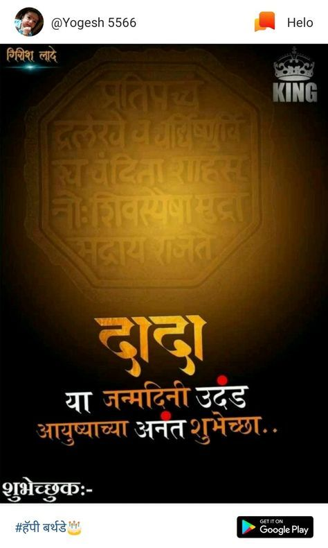 64 Ideas Birthday Banner Marathi Happy Birthday Photos Birthday