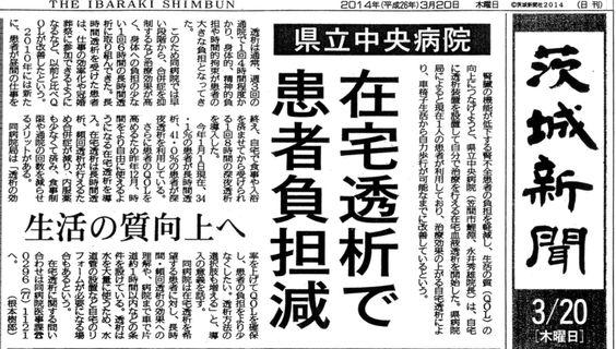 zaitaku_sinbun001.jpg (1454×825)
