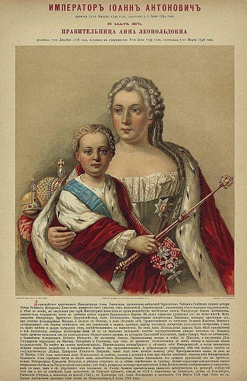 Watercolor Of Tsar Ivan Vi Antonovich Romanov 23 Aug 1740 16 Jul