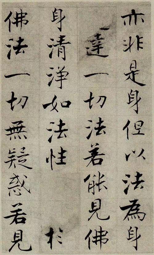張即之 華嚴經 殘卷欣賞 2 Chinese Calligraphy Chinese Art